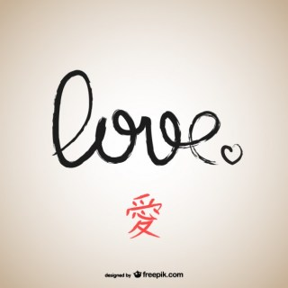 Love Chinese Calligraphy Free Vector