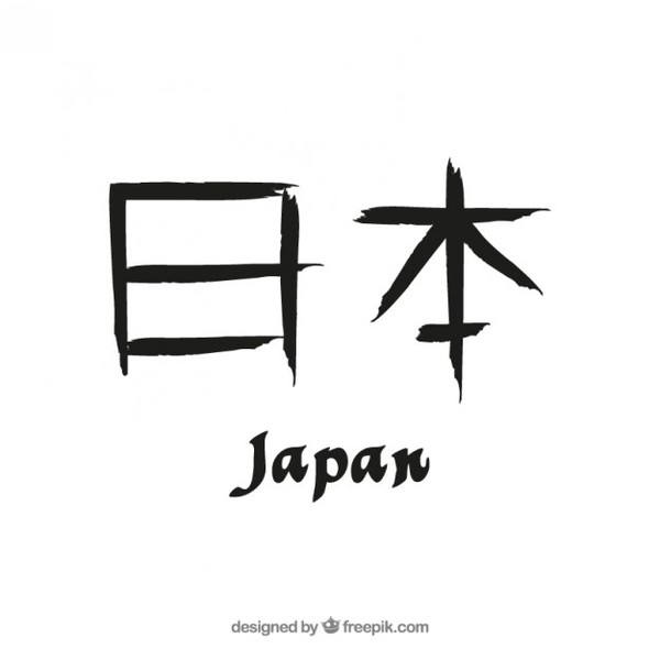 Japanese Calligraphy Free Vector