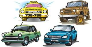 Car & Jeep Vector