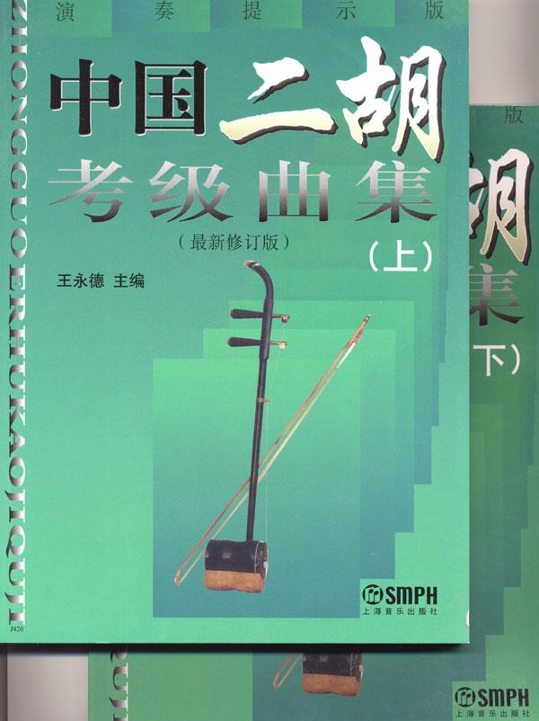 中國二胡考級曲集(最新修訂版)上下巻セット - 十三堂楽器