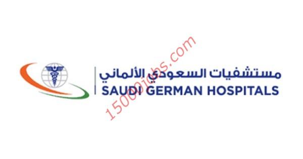 المستشفى السعودي الالماني بجدة توظيف