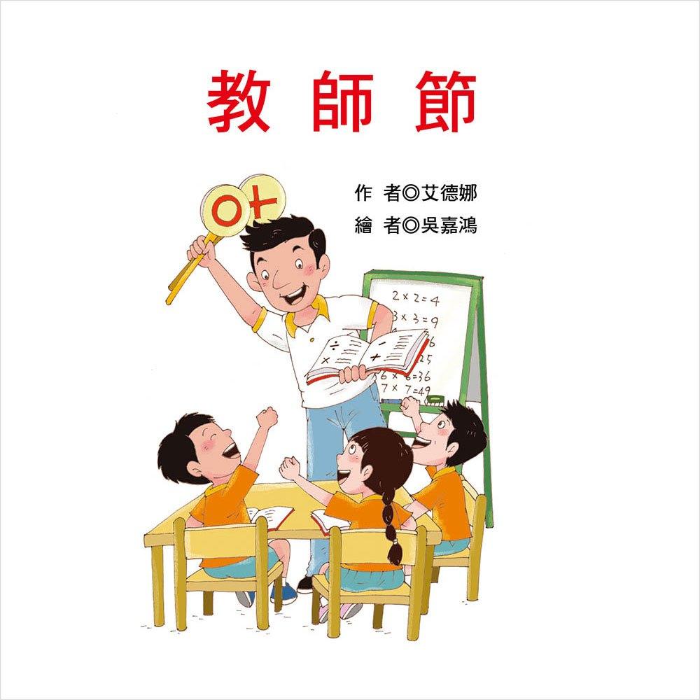 節日繪本-教師節 - 168幼福童書網