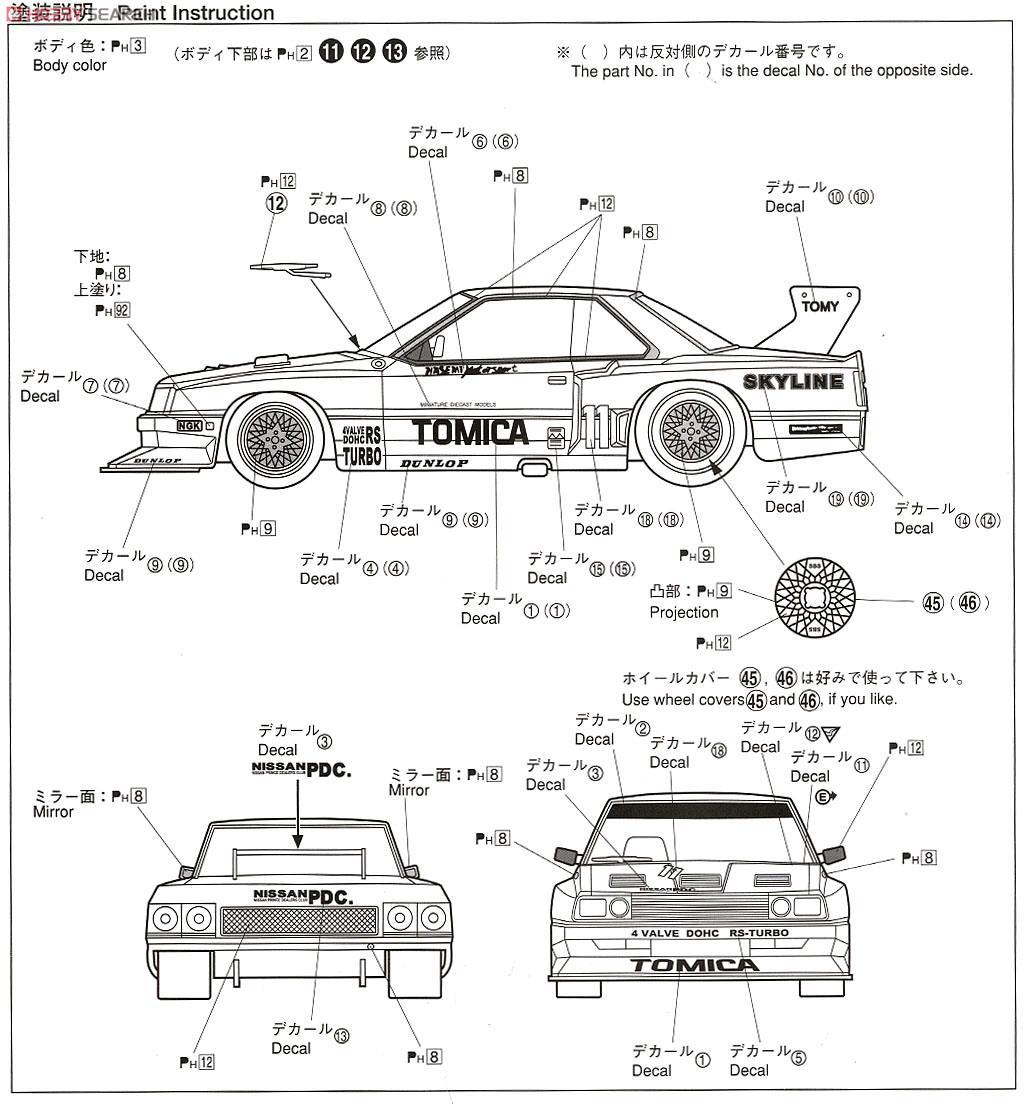 Skyline Super Silhouette R30 82 Model Car Images List