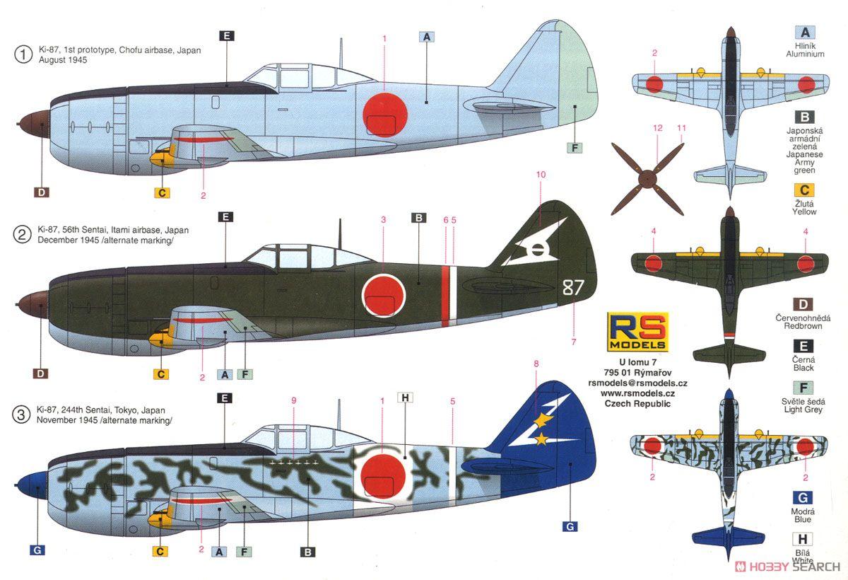 中島 キ87 試作高高度戦闘機 (プラモデル) 畫像一覧