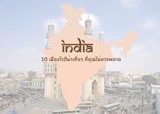 อินเดีย 10 เมืองน่าเที่ยว