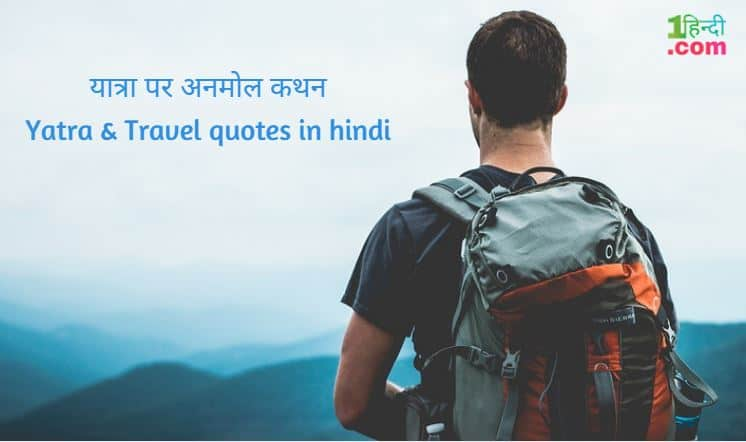 Travelling Quotes In Hindi Hype Vacation