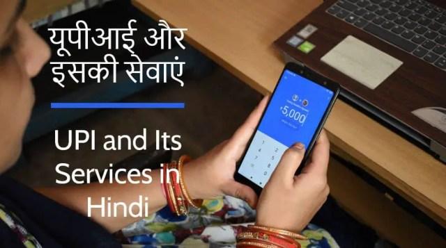 यूपीआई और इसकी सेवाएं UPI and Its Services in Hindi