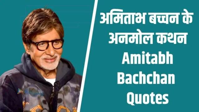 अमिताभ बच्चन के बेहतरीन अनमोल कथन Amitabh Bachchan Quotes in Hindi