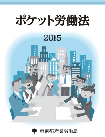 基礎から学べる!「ポケット労働法2015」