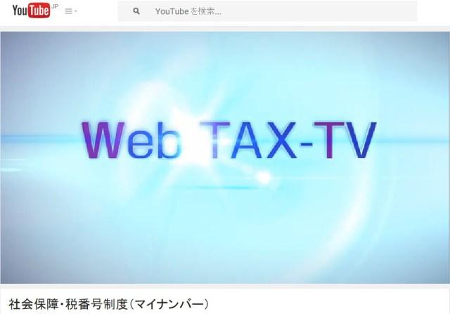 国税庁作成動画がYouTubeで公開!「社会保障・税番号制度(マイナンバー)」
