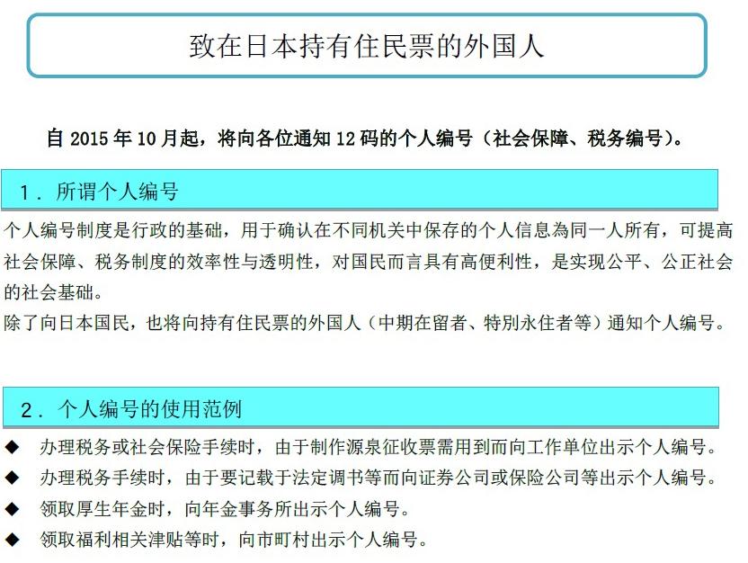 【マイナンバー】外国人の方へのマイナンバー制度の周知文 2