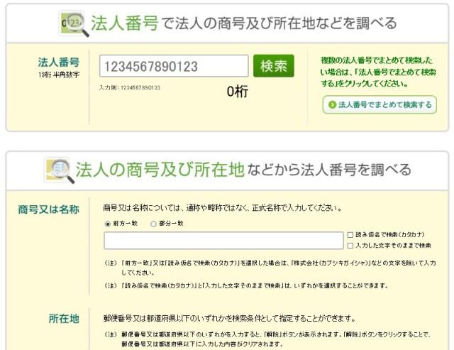 法人番号の検索・閲覧機能がスタート!国税庁「法人番号公表サイト」で確認できます