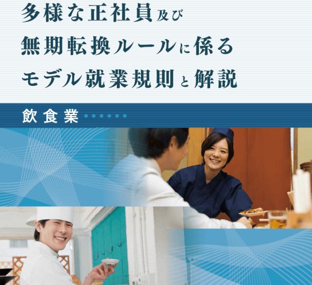 (飲食業)多様な正社員及び無期転換ルールに係るモデル就業規則と解説