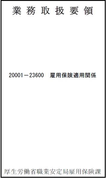 雇用保険に関する業務取扱要領(平成29年8月1日以降)