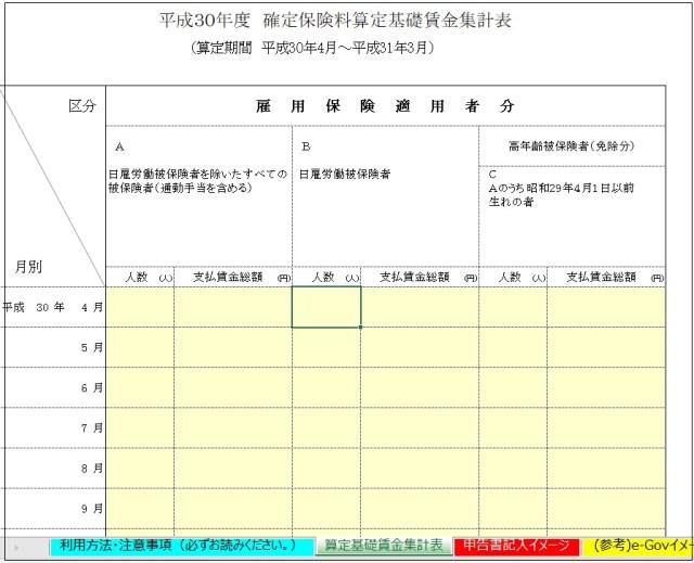 年度更新申告書計算支援ツール(雇用保険用)エクセル Excel2010