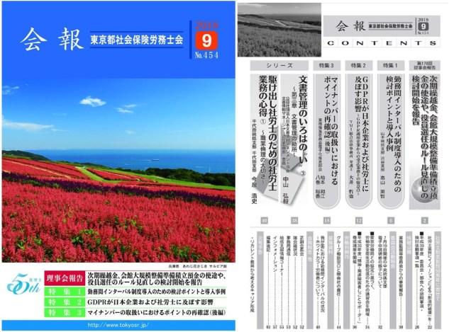 東京都社会保険労務士会【会報】2018年9月第454号 『勤務間インターバル制度導入のための検討ポイントと導入事例』を執筆させていただきました。
