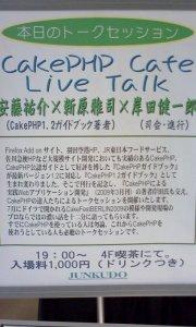 cakephp_cafe_live_talk