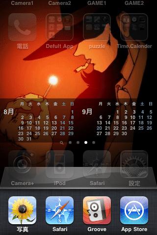 ホームボタンを連続二度押したときに現れるこのショットが何気に気に入っ... | iScreenShot