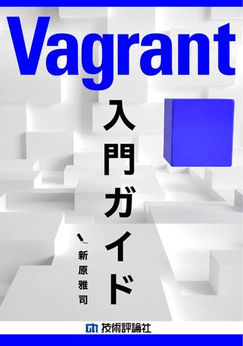 vagrant_beginners_guide