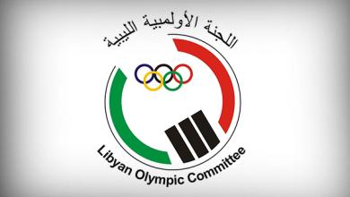 اللجنة الأولمبية الليبية