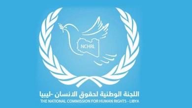 اللجنة الوطنية لحقوق الإنسان في ليبيا