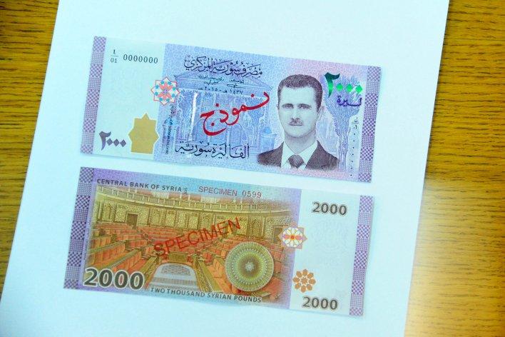 العملة الورقية لدولة سوريا