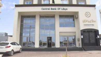 مصرف ليبيا المركزي- البيضاء