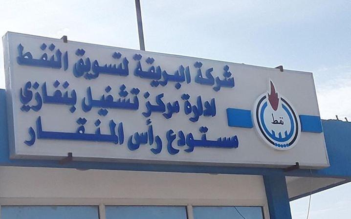 شركة البريقة لتسويق النفط