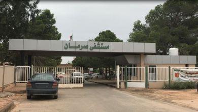 مستشفى صرمان