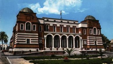 مصرف ليبيا المركزي - طرابلس
