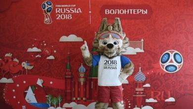مونديال كأس العالم لكرة القدم 2018