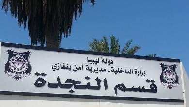 قسم النجدة في مدينة بنغازي