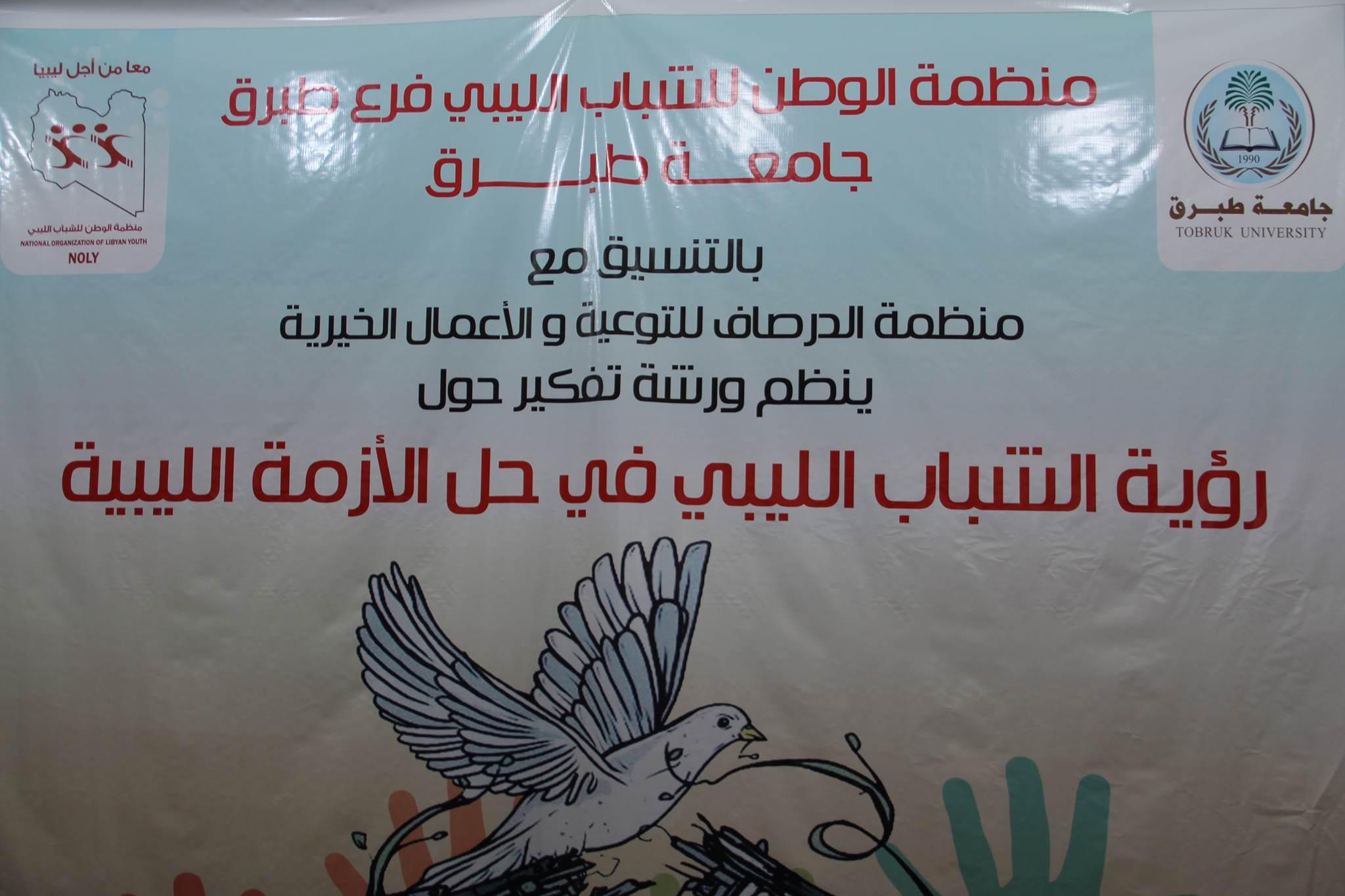 منظمة الوطن للشباب