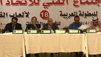 الاتحاد العربي لألعاب القوى