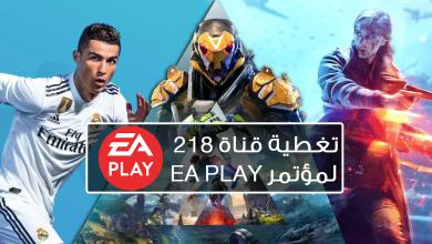مؤتمر EA Play 2018