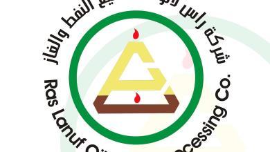 شركة رأس لانوف لتصنيع النفط والغاز شركة رأس لانوف لتصنيع النفط والغاز