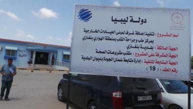 مشروع قسم الطوارئ بمركز طب وجراحة القلب في مدينة بنغازي
