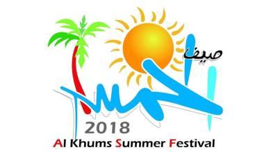 مهرجان صيف الخمس