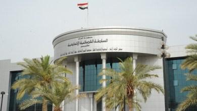 المحكمة الاتحادية العليا في العراق