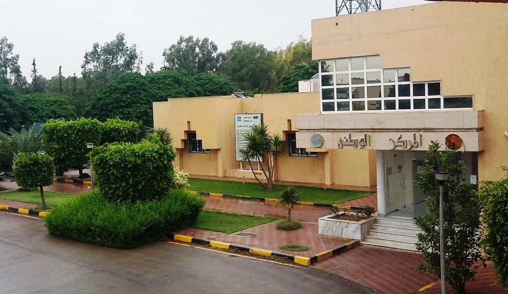 المركز الوطني للأرصاد الجوية في مدينة طرابلس