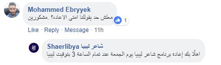 شاعر ليبيا Social media