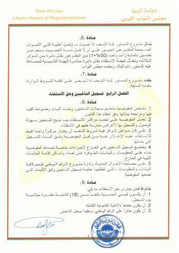 قانون-رقم-6-لسنة-2018-بشأن-الاستفتاء-على-الدستور_Page_04
