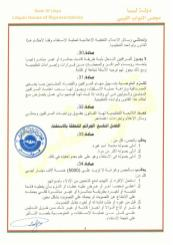 قانون-رقم-6-لسنة-2018-بشأن-الاستفتاء-على-الدستور_Page_09