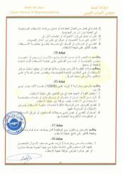 قانون-رقم-6-لسنة-2018-بشأن-الاستفتاء-على-الدستور_Page_10