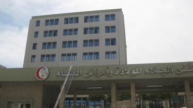 مستشفى الجلاء للنساء والولادة - ارشيفية