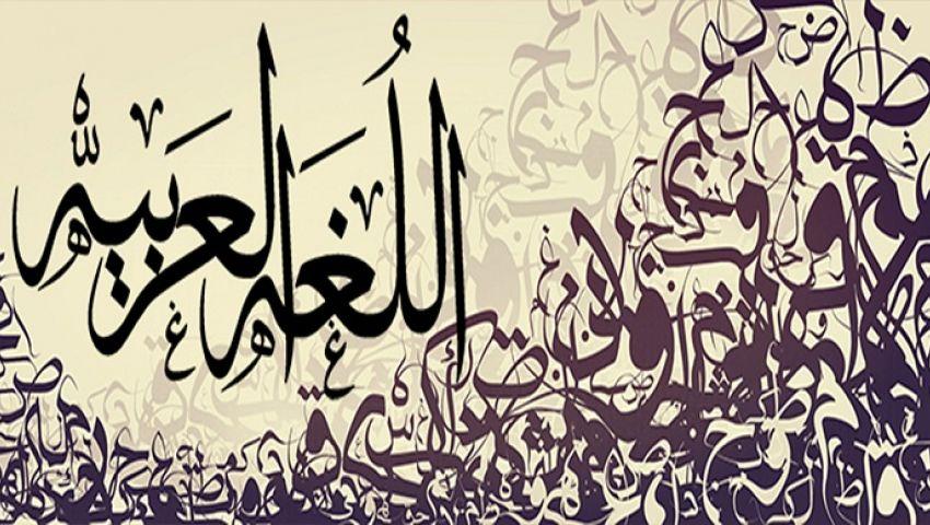 اللغة العربية تحتفي بنا