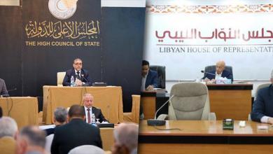 مجلس النواب والمجلس الأعلى للدولة