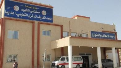 مستشفى أمحمد المقريف