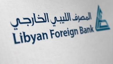 مصرف ليبيا الخارجي