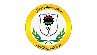 وزارة العمل والتأهيل - حكومة الوفاق الوطني